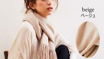 40代オシャレなオトナの女性が選ぶ!カシミヤストール人気ブランド特集